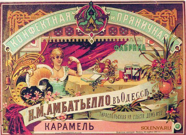 Старинная коробка конфеты карамель Амбатьелло Одесса