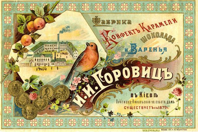 Старинная этикетка фабрики конфет карамели шоколада и варенья Горовиц в Киеве