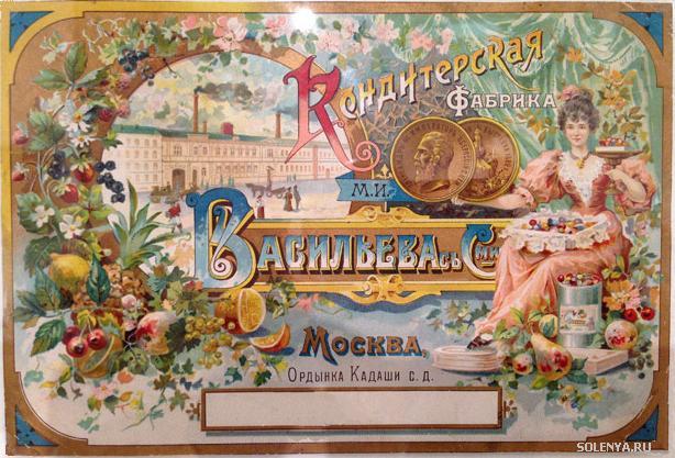 Старинная коробка конфеты кондитерская фабрика Васильева с сыновьями, Москва Ордынка Кадаши